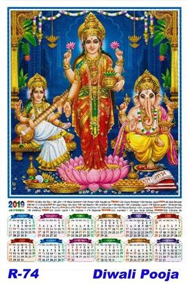 R-74 Diwali Pooja Polyfoam Calendar 2019