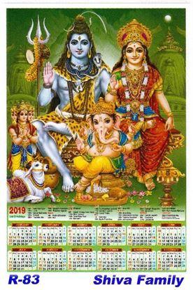 R-83 Shiva Family Polymfoam Calendar 2019