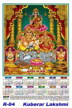 R-84 Kumerar Lakshmi Polymfoam Calendar 2019
