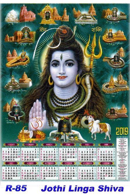 R-85 Jothi Linga Shiva Polymfoam Calendar 2019