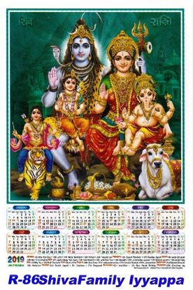 R-86 Shiva Family Iyyappa Polymfoam Calendar 2019