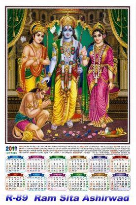 R-89 Ram Sita Ashirwad Calendar 2019