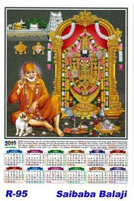 R-95 Saibaba Balaji Polyfoam Calendar 2019