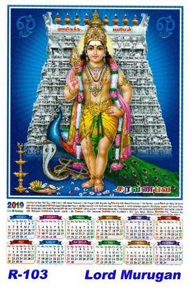 R-103 Lord Murugan Polyfoam Calendar 2019