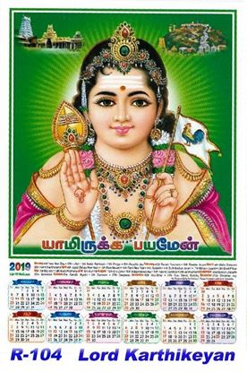 R-104 Lord Karthikeyan Polyfoam Calendar 2019