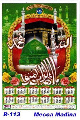 R-113 Mecca Madina Polyfoam Calendar 2019