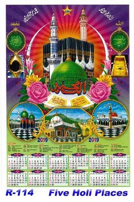 R-114 Five Holi Places Polyfoam Calendar 2019