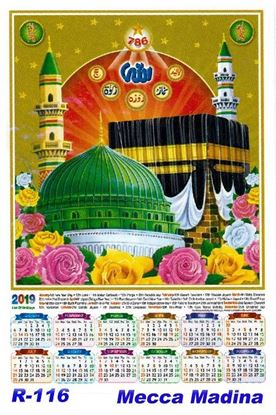 R-116 Mecca Madina Polyfoam Calendar 2019