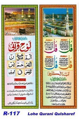R-117 Lohe Qurani Qulsharef  Polyfoam Calendar 2019