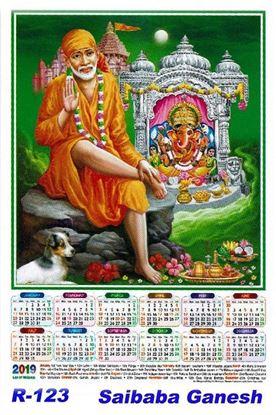 R-123 Saibaba Ganesh  Polyfoam Calendar 2019