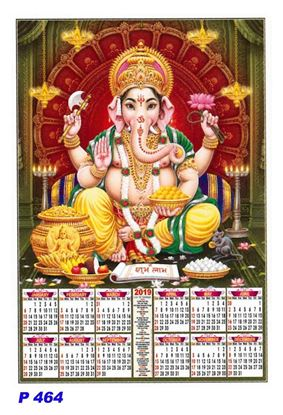 P464  Ganesh Polyfoam Calendar 2019