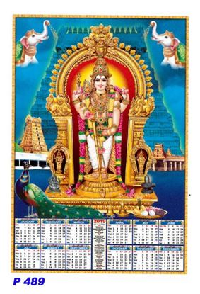 P489 Lord Murugan Polyfoam Calendar 2019