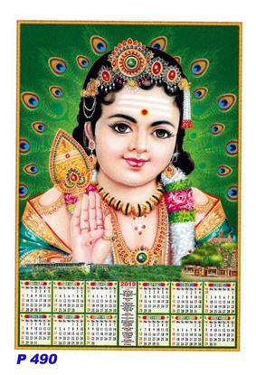 R490 Lord Karthikeyan Polyfoam Calendar 2019