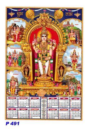 R491 Lord Murugan Polyfoam Calendar 2019