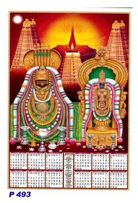 R493 Lord Annamalaiyar Polyfoam Calendar 2019