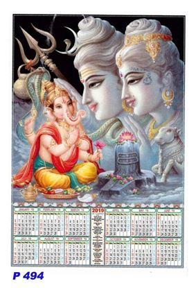 R494 Lord Shiva and Ganesh Polyfoam Calendar 2019