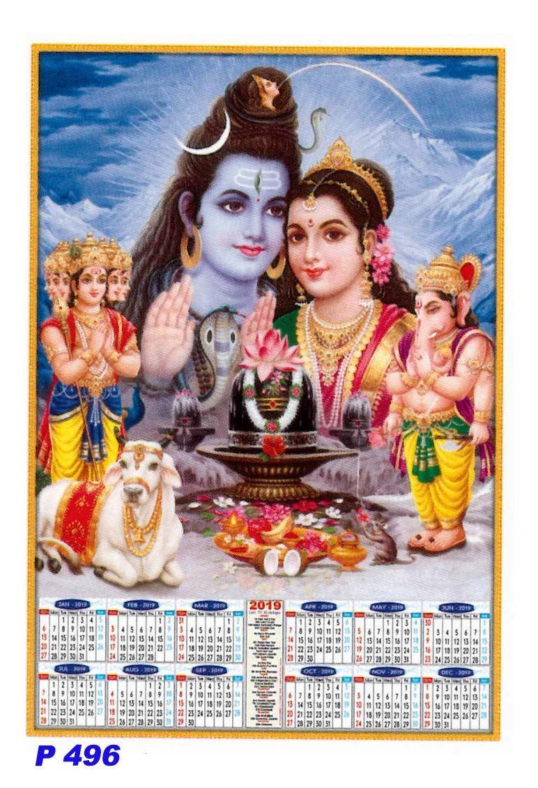 R496 Shiva Family polyfoam Calendar 2019