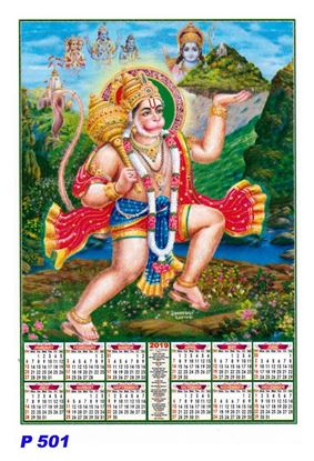 R501 Hanuman Polyfoam Calendar 2019