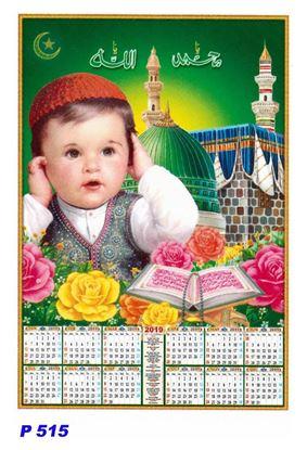 R515 Mecca Madina Polyfoam Calendar 2019