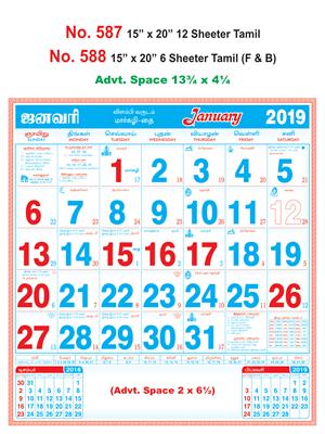 R587 Tamil Monthly Calendar 2019 Online Printing