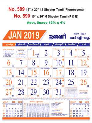 R589 Tamil (Flourescent) Monthly Calendar 2019 Online Printing