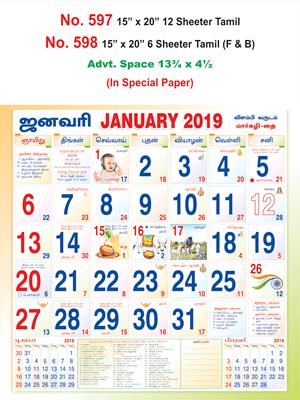 R597 Tamil (IN Spl Paper) Monthly Calendar 2019 Online Printing