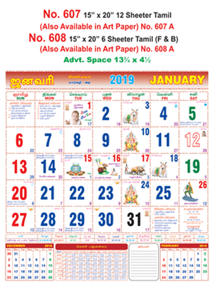 R607 Tamil Monthly Calendar 2019 Online Printing