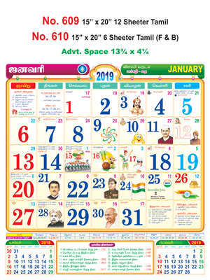 "R609 Tamil - 15"" x 20"" 12 Sheeter Monthly Calendar 2019 ..."