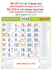 R611 Tamil Monthly Calendar 2019 Online Printing