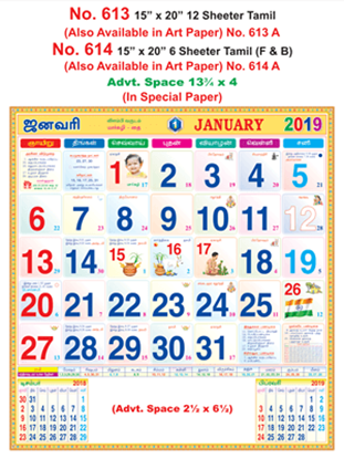 R613 Tamil (IN Spl Paper) Monthly Calendar 2019 Online Printing