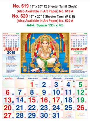 R619 Tamil (Gods) Monthly Calendar 2019 Online Printing