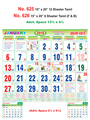R625 Tamil Monthly Calendar 2019 Online Printing
