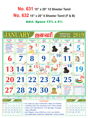 R631 Tamil Monthly Calendar 2019 Online Printing