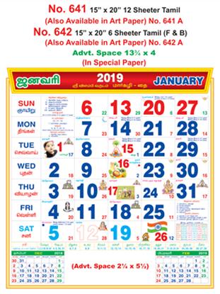 R641 Tamil (IN Spl Paper) Monthly Calendar 2019 Online Printing