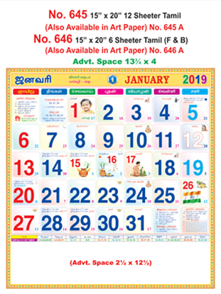 R645 Tamil Monthly Calendar 2019 Online Printing