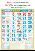 R673 Tamil Monthly Calendar 2019 Online Printing