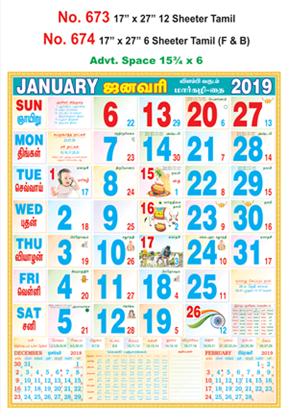 R673 Tamil Monthly Calendar 2019 Online Printing