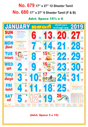 R679 Tamil Monthly Calendar 2019 Online Printing