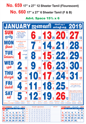 R660 Tamil (Flourescent) (F&B) Monthly Calendar 2019 Online Printing