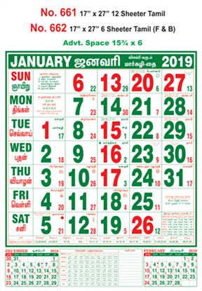 R662 Tamil (F&B) Monthly Calendar 2019 Online Printing
