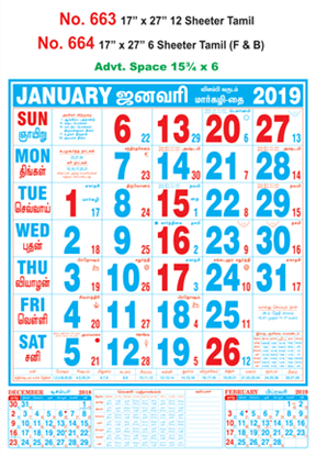 R664 Tamil (F&B) Monthly Calendar 2019 Online Printing