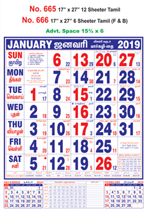 R666 Tamil (F&B) Monthly Calendar 2019 Online Printing