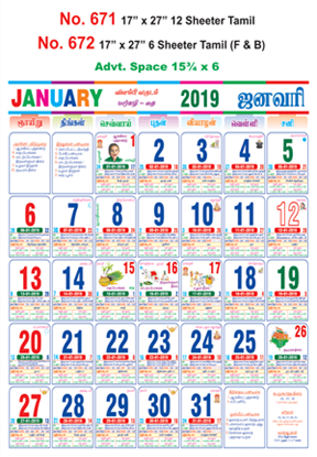 R672 Tamil (F&B) Monthly Calendar 2019 Online Printing