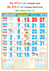 R674 Tamil (F&B) Monthly Calendar 2019 Online Printing
