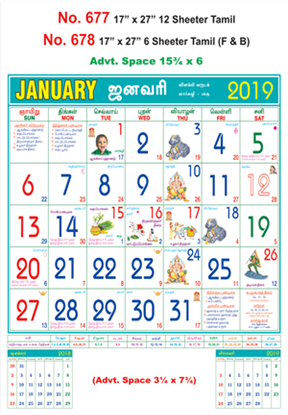 R678 Tamil (F&B) Monthly Calendar 2019 Online Printing