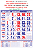 R691 Tamil Monthly Calendar 2019 Online Printing