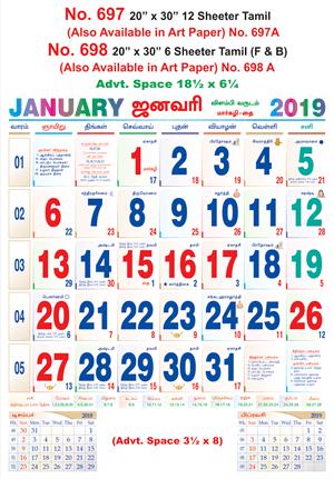 R697 Tamil Monthly Calendar 2019 Online Printing
