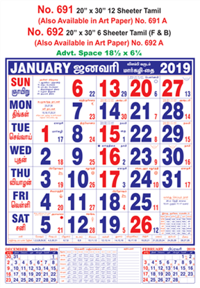 R692 Tamil (F&B) Monthly Calendar 2019 Online Printing