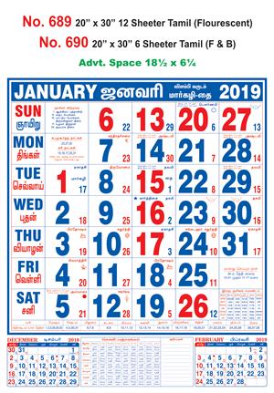 R690 Tamil (Flourescent) (F&B) Monthly Calendar 2019 Online Printing