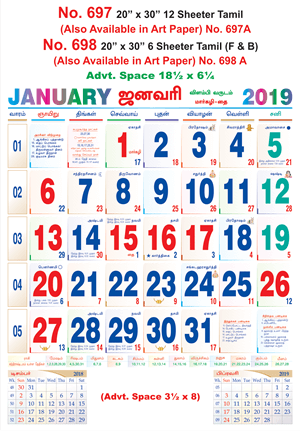R698 Tamil Monthly (F&B) Calendar 2019 Online Printing